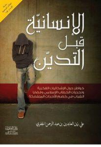 تحميل كتاب معالم السلوك للمرأة المسلمة pdf