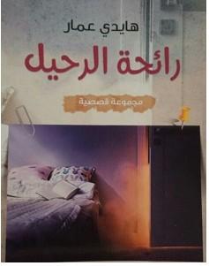 الرحيل العربي باطما pdf تحميل