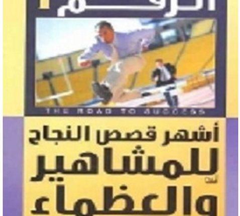 كتاب الاقوياء والضعفاء pdf