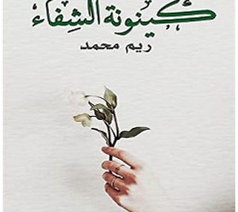 كتاب كينونة الشفاء pdf